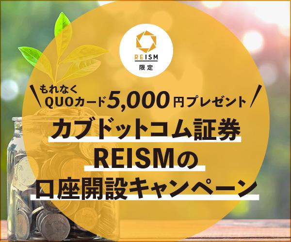 カブドットコム証券 REISMの口座開設キャンペーン