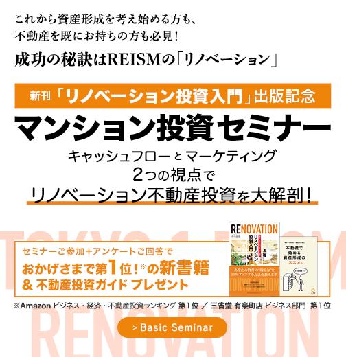 新刊 「リノベーション投資入門」出版記念 マンション投資セミナー