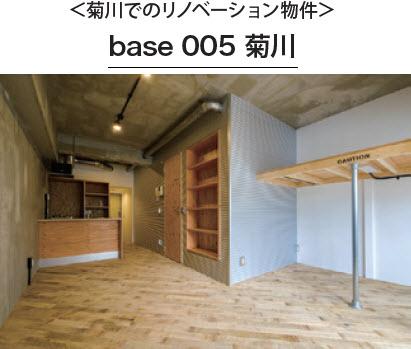 菊川レポート_11
