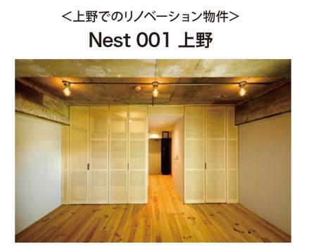 上野エリアレポート_11