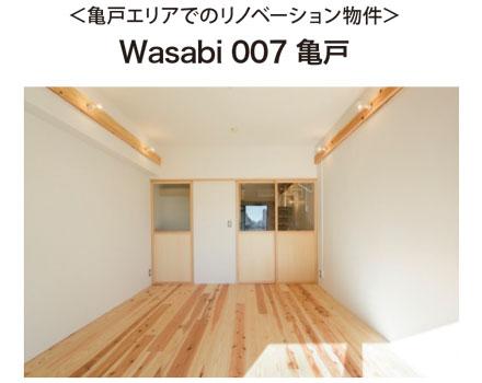 亀戸レポート_11