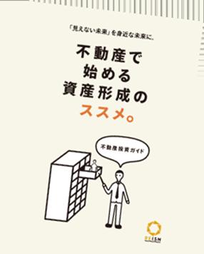 リズムの無料セミナー参加者特典・不動産投資ガイド