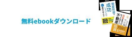 無料ebookダウンロード
