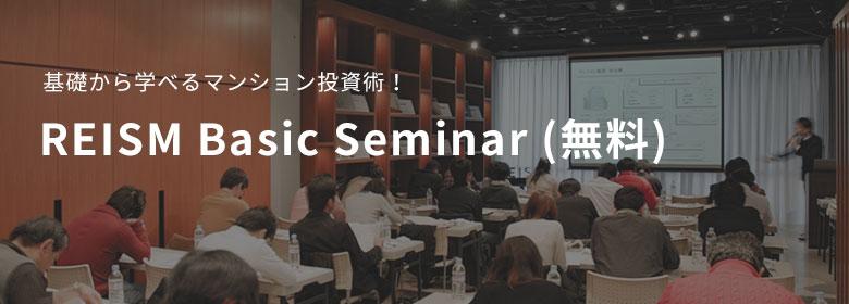 REISM Basic Seminar (無料)