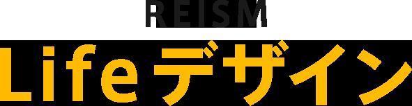 REISM Lifeデザイン