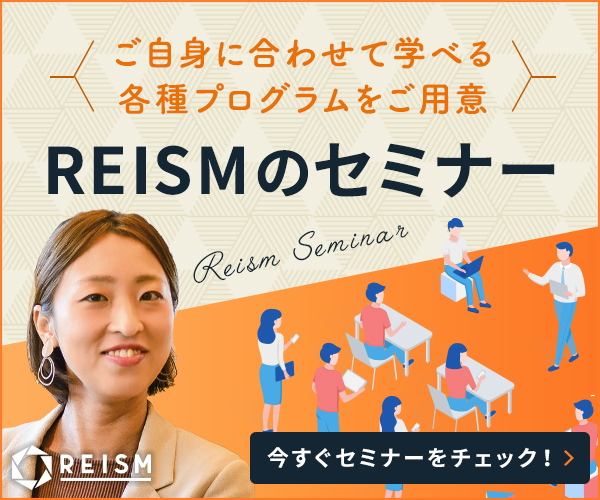 REISMのセミナー