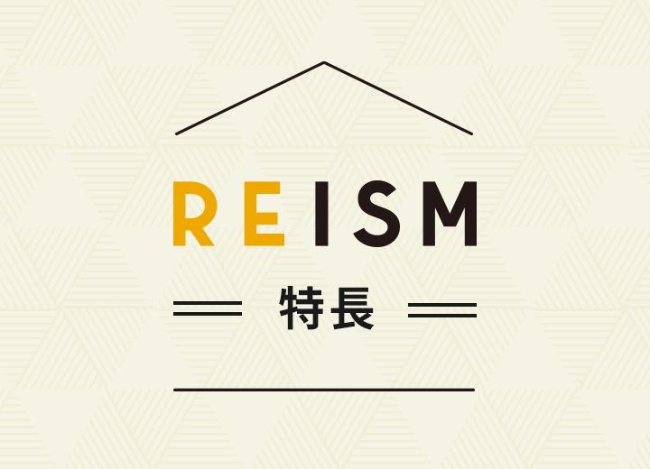 REISM不動産投資の特長