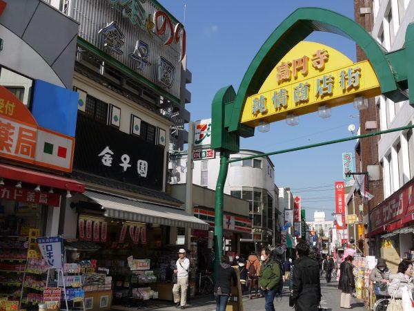 新旧の文化が共存するまち「高円寺」