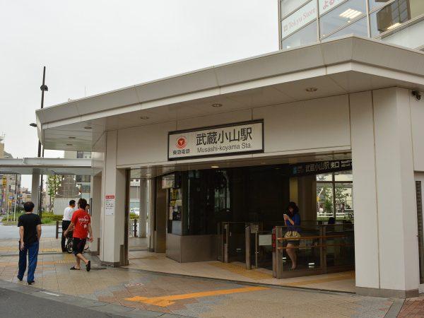 都心に近くずっと住み続けられる街『武蔵小山』