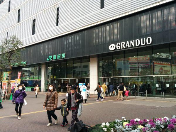昭和の名残も漂う大田区の商業・行政の中心地「蒲田」