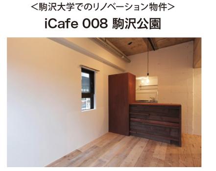 駒沢大学エリアレポート_11