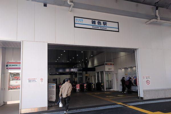 大田区最大の商店街のある「雑色」