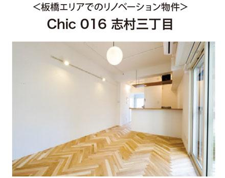 志村三丁目エリアレポート_11