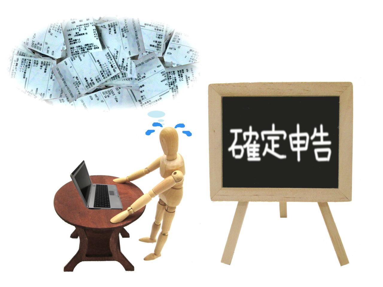 手順を知れば意外に簡単、節税も可能な不動産投資家の確定申告