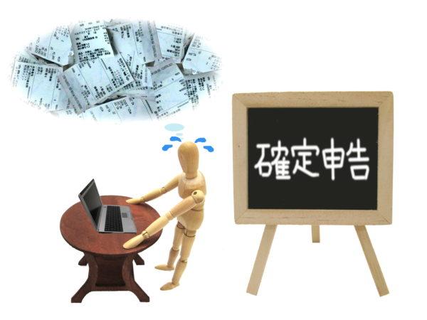 手順を押さえれば怖くない。不動産投資の確定申告の方法