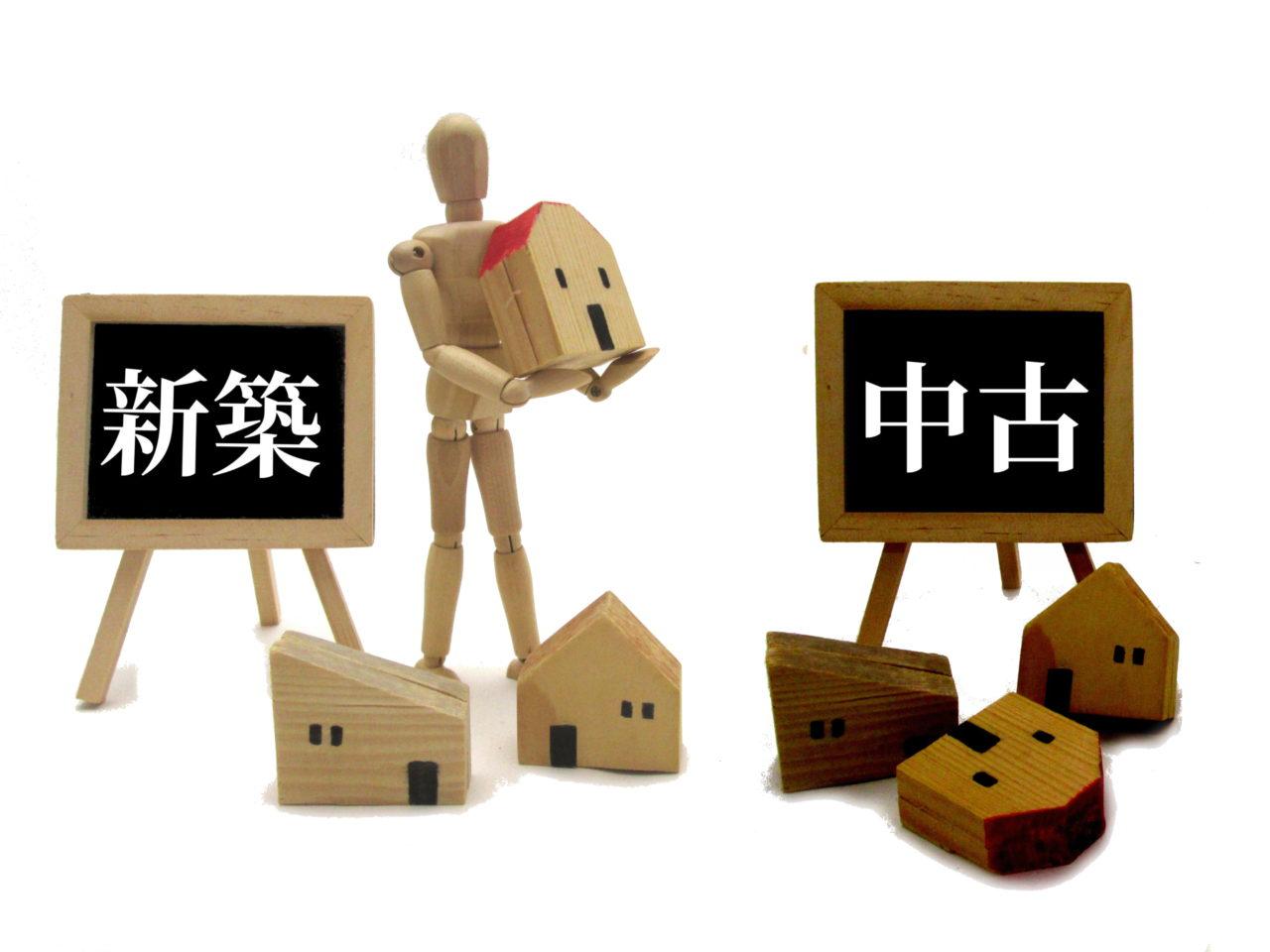 新築不動産投資のデメリットと中古不動産投資のメリット