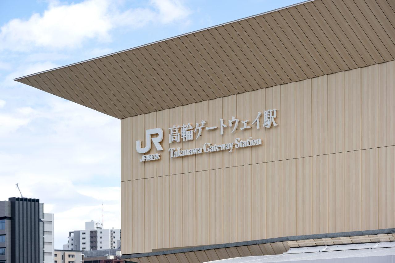 山手線新駅開業へ、周辺の再開発で人気エリア化は確実